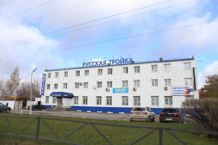 Русская тройка, гостиничный комплекс